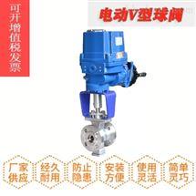 VQ970H-16C/P电动V型调节球阀