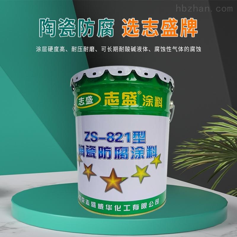 志盛威华抗热震的陶瓷耐热防腐涂料