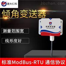 RS-DIP-N01-1建大仁科 建筑倾角监测传感器