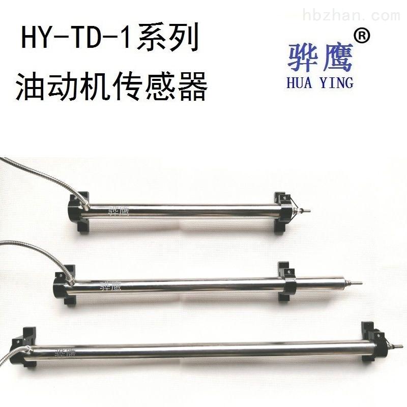 HTD-100-3油动机传感器