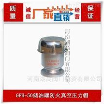 GFH-50储油罐防火真空压力帽