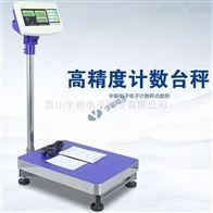 500公斤计数电子平台秤