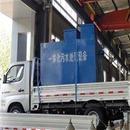 xy浴池洗澡水污水处理一体化设备厂家报价