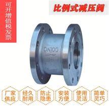 美标不锈钢减压阀Y43W-150LB/300LB