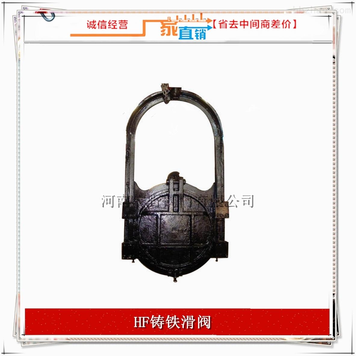 HF铸铁镶铜滑阀
