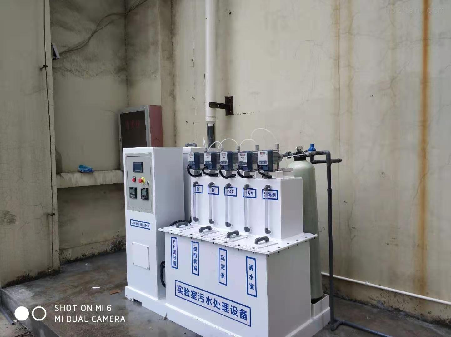 实验室废水处理一体化设备实验室废水处理装置