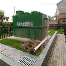 MBR生活污水处理一体化设备