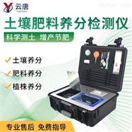 YT-TRX05高智能土壤养分分析系统