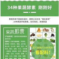 综合果蔬酵素粉固体饮料