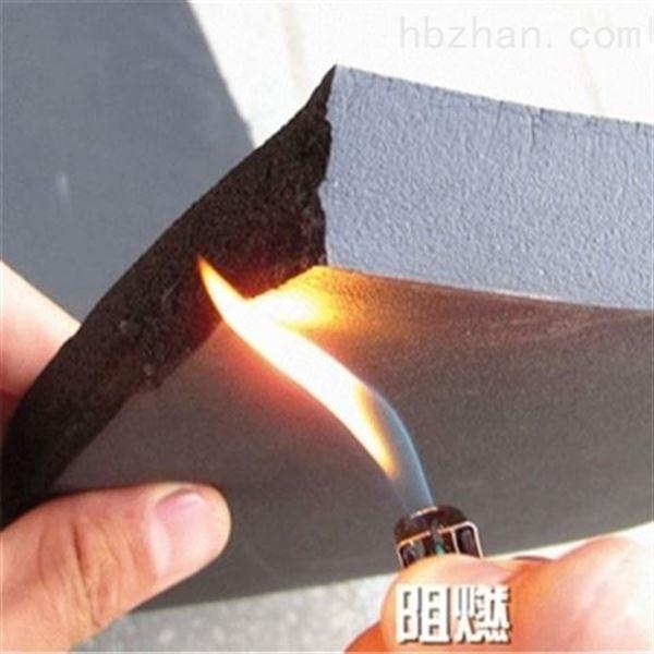 难燃橡塑保温板厂家供货