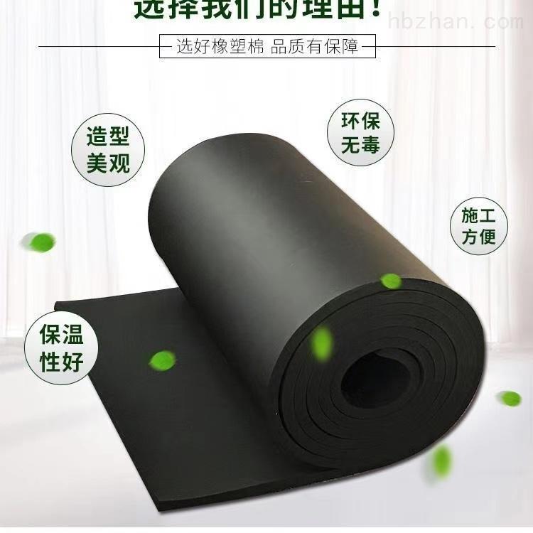 B2级橡塑保温板厂家多少钱一平米