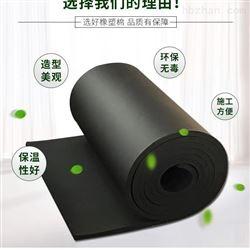 DN10-DN30B2级橡塑保温板厂家代理商