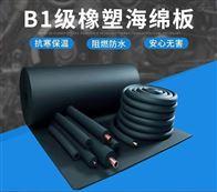 DN10-DN30难燃橡塑保温板厂家大量制作