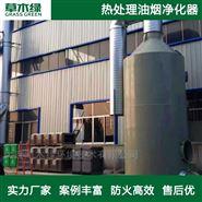 热处理炉油烟处理