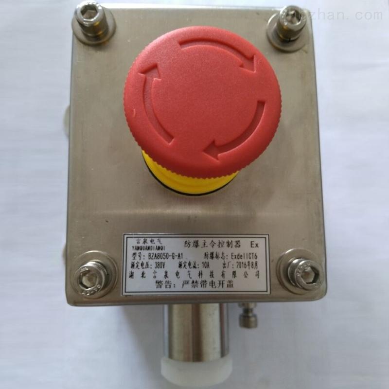 BZA8050-A1不锈钢304急停开关防爆按钮盒EX