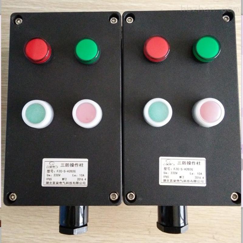 三防操作柱FZC-S-A2D2G按钮控制箱IP65