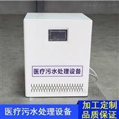 醫院廢水處理設備系統
