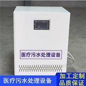 醫院污水處理設備系統