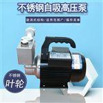 1ZDB-65S旋涡式自吸高压泵不锈钢管道增压泵