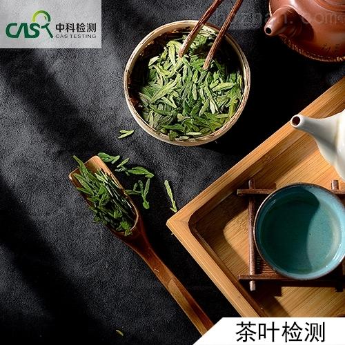 茶叶农残检测CMA资质
