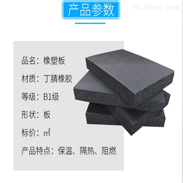 难燃橡塑保温板厂家大量供应
