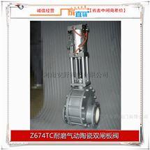 Z674TC耐磨气动陶瓷双闸板阀