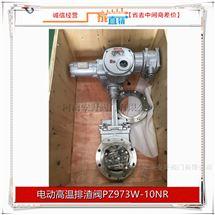 PZ973W-10NRP电动高温排渣阀