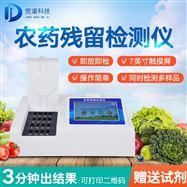 JD-NC16农药残留检测仪价格
