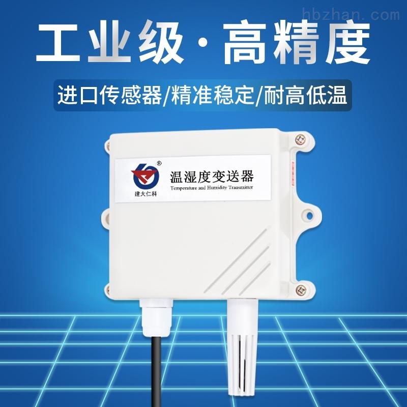 建大仁科 温湿度监测系统环境监测设备