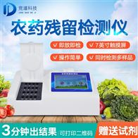 JD-NC10粮食农药残留快速检测仪