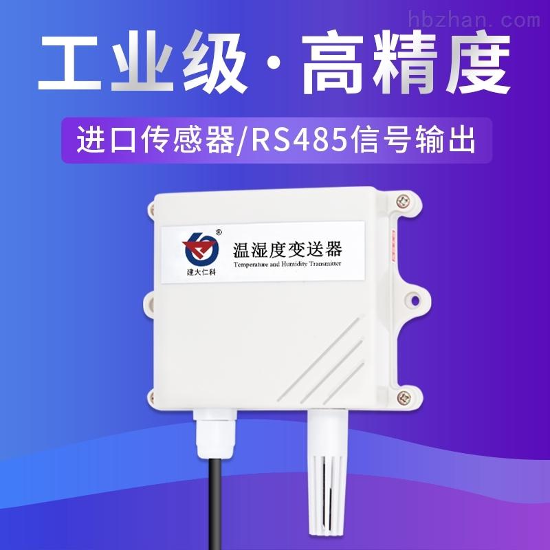 建大仁科 温湿度传感器远程监控