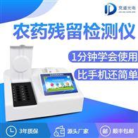 JD-NC24茶叶农药残留快速检测仪