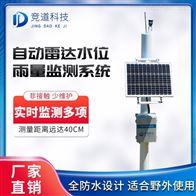 FT-SWQX水文水质监测设备生产厂家