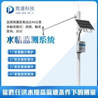 JD-SW4水雨情自动监测预警系统