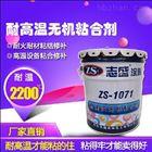 耐高温粉末涂料粘合剂-志盛高温胶水