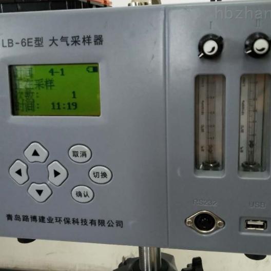 LB-6E型大气采样器