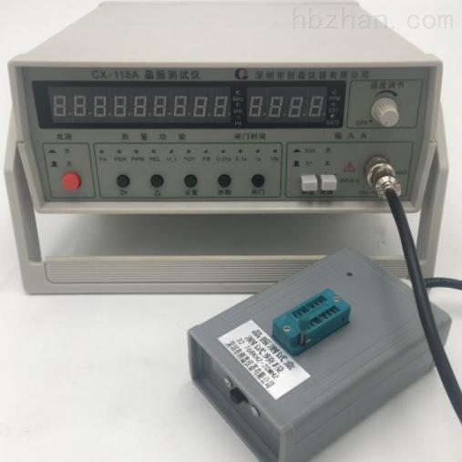 CX-118A晶振测试仪