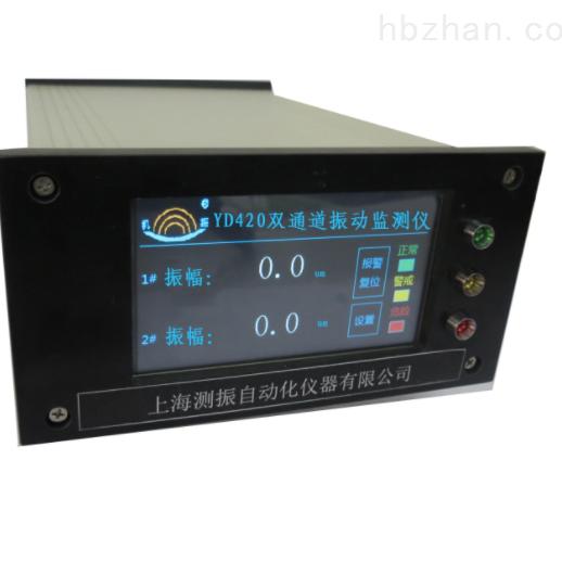 HN-3轴振动监测仪