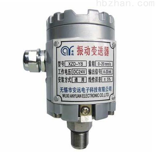 ZT-YBF40一体化防爆振动变送器