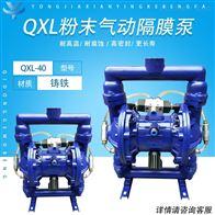 QXL-40吸粉隔膜泵