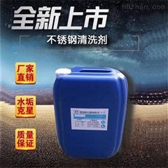 HB-101供热站换器片清洗剂发布日期