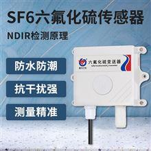 RS-SF6-N01-*建大仁科 六氟化硫变送器高精度气体检测仪