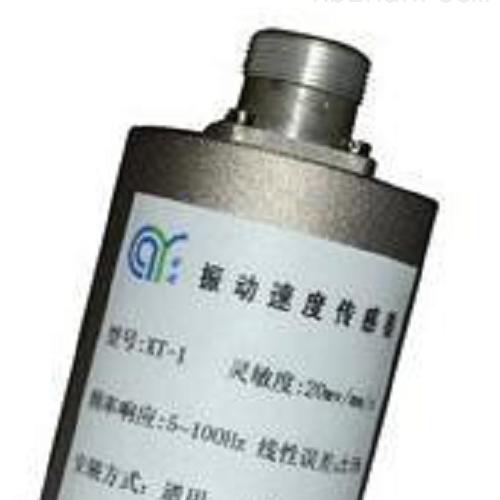 XT-1G 振动速度传感器