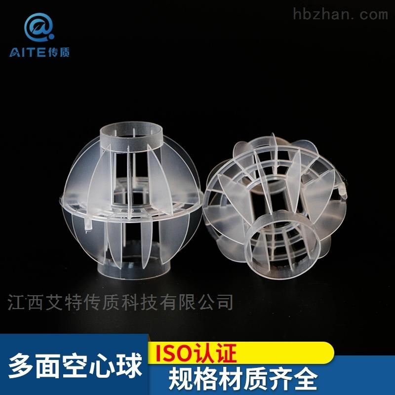 聚丙烯多面空心球去除废弃酸雾填料