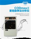 美国哈希CODmax II COD分析仪