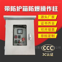 油泵电机回路防爆就地操作柱带防护箱