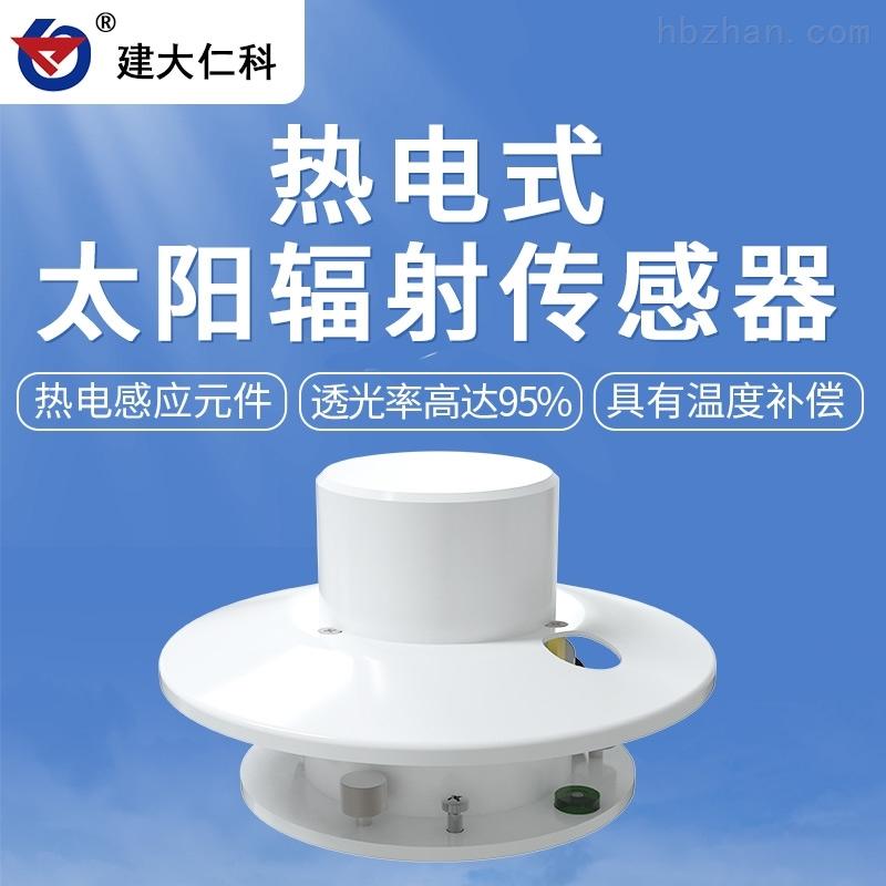 建大仁科 热电式太阳总辐射传感器