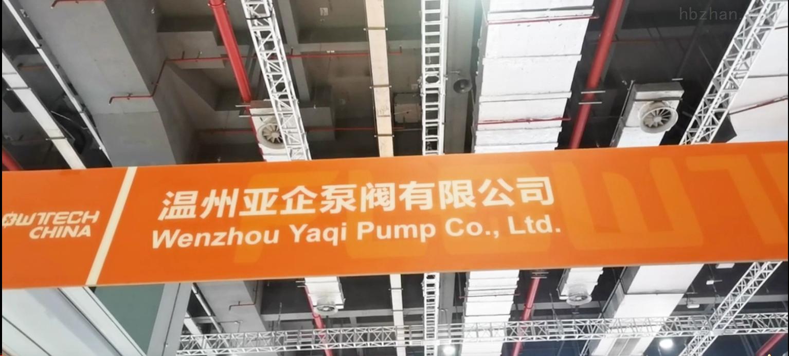 温州亚企泵阀亮相2021上海世环会