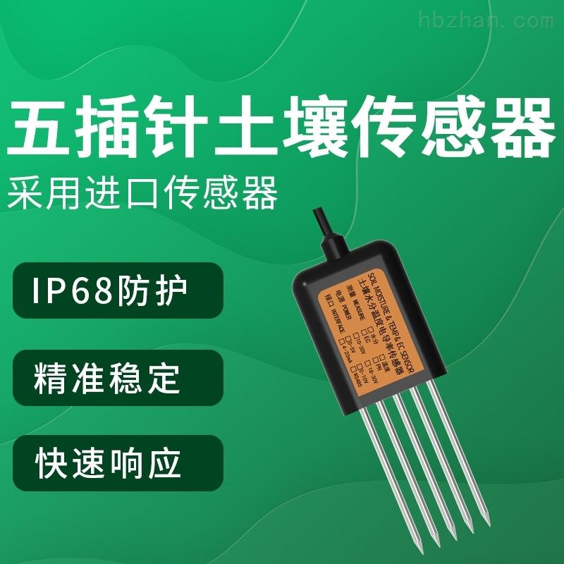 建大仁科温湿度电导率PH值测试土壤传感器