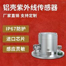 RS-UV-N01-AL建大仁科高精度铝壳紫外线传感器监测